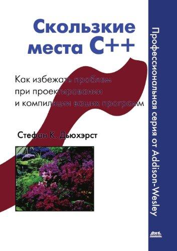 skolzkie-mesta-s-kak-izbezhat-problemy-pri-proektirovanii-i-kompilyatsii-vashih-programm