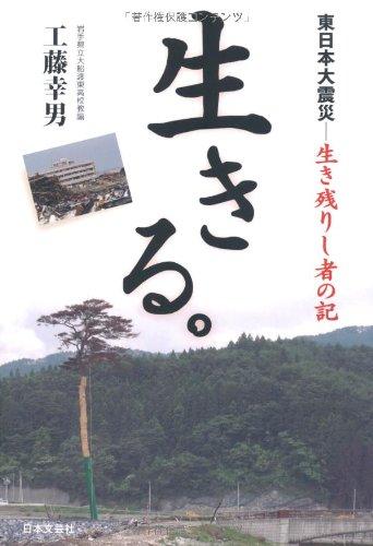 生きる。―東日本大震災‐生き残りし者の記