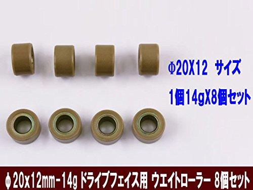 ヤマハ マジェスティ/シグナス/アクシス 20x12mmウエイトローラー8x14g