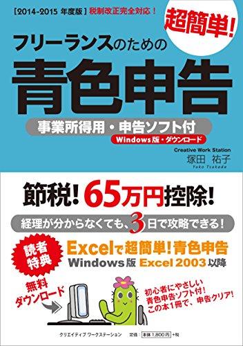 【2014-2015年度版】フリーランスのための超簡単!青色申告 (事業所得用・申告ソフト付/Windows版)