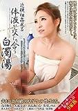 近親相姦風呂 体液が交じり合う白濁湯 ex [DVD]