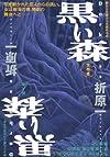 黒い森 (祥伝社文庫)
