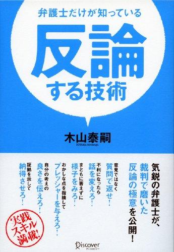 木山泰嗣『弁護士だけが知っている 反論する技術』