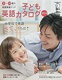 子ども英語カタログ2010 (アルク地球人ムック) (アルク地球人ムック)