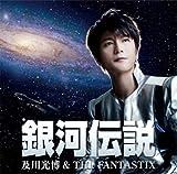 今夜はファンタスティック!!-及川光博&THE FANTASTIX