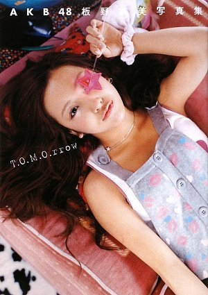 【メイキングDVD付き】 AKB48 板野友美写真集 T.O.M.O.rrow