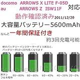 ARROWS X LTE F-05D 、ARROWS Z ISW11F 対応 大容量 バッテリー 5600mAh マルチ ポータブル充電器(なんと1年間保証付き)docomo au アローズ F-05D ISW11F DS,PSP,スマホiPad,Iphone