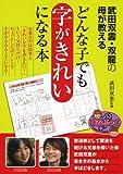 武田双雲・双龍の母が教えるどんな子でも字がきれいになる本 (まなぶっく)