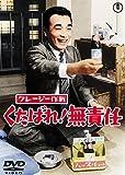 クレージー作戦 くたばれ! 無責任 【東宝DVDシネマファンクラブ】