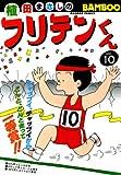 フリテンくん(10) (バンブーコミックス 4コマセレクション)