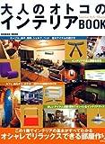 大人のオトコのインテリアBOOK―オシャレでリラックスできる部屋作り (SEIBIDO MOOK)