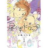 Amazon.co.jp: 星くずドロップ(1) (ARIAコミックス) 電子書籍: 小嶋ララ子: Kindleストア