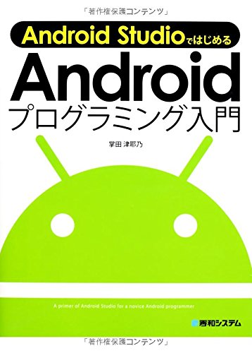 AndroidStudioではじめるAndroidプログラミング入門