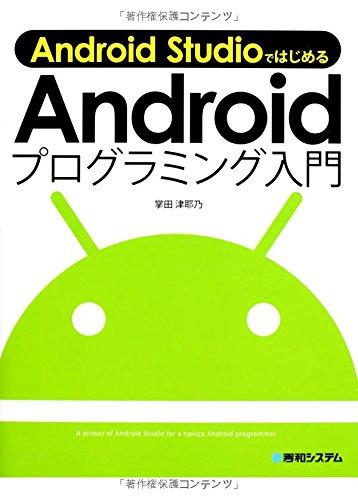 AndroidStudioではじめるAndroidプログラミング入門