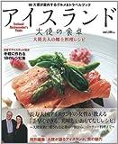 アイスランド大使の食卓 (TOKYO NEWS MOOK 285号)