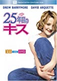 25年目のキス (ベストヒット・セレクション) [DVD]