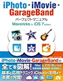 iPhoto・iMovie・GarageBand パーフェクトマニュアル Mavericks & iOS 7 edition