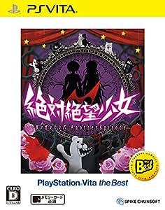 絶対絶望少女 ダンガンロンパ Another Episode PlayStation Vita the Best