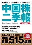 中国株二季報2012年春号