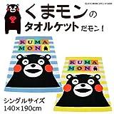 くまモンのタオルケット 肌に優しく、吸水性の良い綿100% さらっとしたシャーリング加工 (シングルサイズ, イエロー)33S4-KM-1419-YE