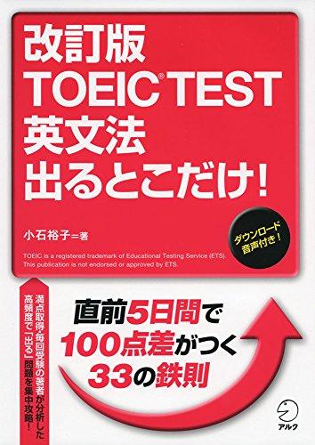 音声DL付 改訂版 TOEIC TEST 英文法 出るとこだけ!