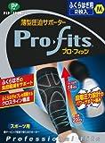 プロ・フィッツ 薄型圧迫サポーター ふくらはぎ用 Mサイズ 2枚入り(Pro-fits,compression athletic support,calfs,M)