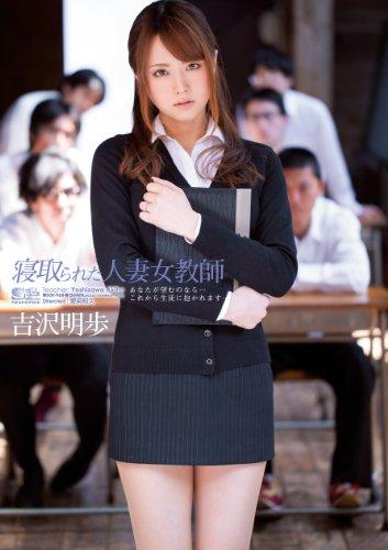 寝取られた人妻女教師 吉沢明歩 エスワン ナンバーワンスタイル [DVD]