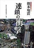 熊本地震 連鎖の衝撃