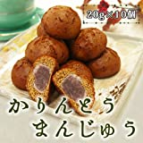 和菓子 かりんとう饅頭 (20g×10個)