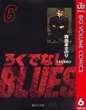 ろくでなしBLUES 6 (ジャンプコミックスDIGITAL)