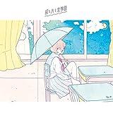 雨と月と君物語(CD+DVD)