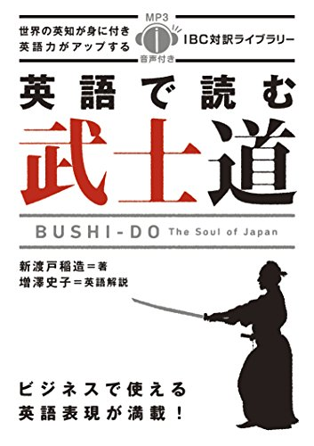 MP3 CD付 英語で読む武士道 Bushido: The Soul of Japan【日英対訳】 (IBC対訳ライブラリー)