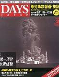 DAYS JAPAN (デイズ ジャパン) 2012年 02月号 [雑誌]