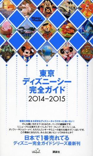 東京ディズニーシー完全ガイド 2014-2015 (Disney in Pocket)