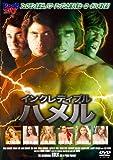 インクレディブル・ハメル [DVD]