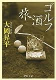 ゴルフ 酒 旅