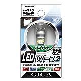 カーメイト 車用 バックランプ LED GIGA LEDリバース T16 6500K 300lm BW316