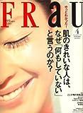 FRaU (フラウ) 2008年 04月号 [雑誌]