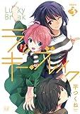 ラッキー・ブレイク (3) (まんがタイムKRコミックス)