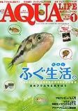 月刊 AQUA LIFE (アクアライフ) 2012年 01月号 [雑誌]