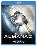 プロジェクト・アルマナック [Blu-ray]