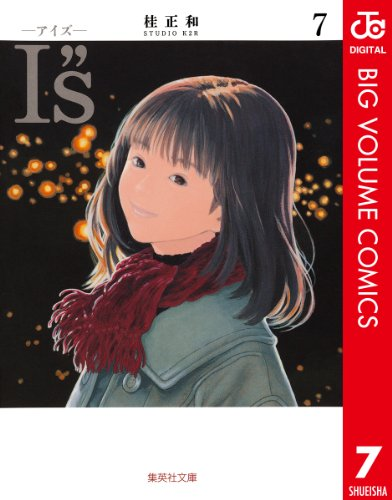 "I""s<アイズ> 7 (ジャンプコミックスDIGITAL)"