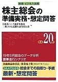 株主総会の準備実務・想定問題〈平成20年〉