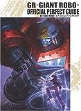 ジャイアントロボアニメファンムック GR-GIANT ROBO- OFFICIAL PERFECT GUIIDE