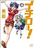 イチロー! (4) (まんがタイムKRコミックス)