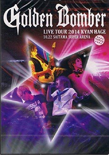 ゴールデンボンバー 全国ツアー2014「キャンハゲ」at さいたまスーパーアリーナ 2014.10.22|ゴールデンボンバー