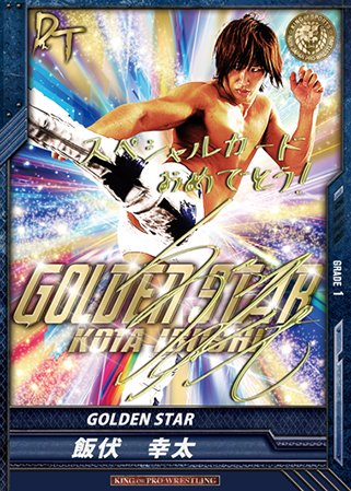 キングオブプロレスリング第8弾/BT08-S02/ SP/ 飯伏幸太/ GOLDEN STAR