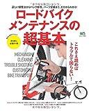 ロードバイク メンテナンスの超基本 (エイムック 3030)