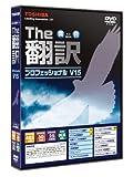 東芝 The翻訳プロフェッショナルV15
