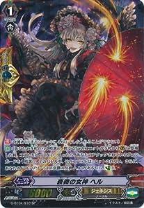 【シングルカード】GBT04)衰微の女神 ヘル/ジェネシス/SP G-BT04/S10